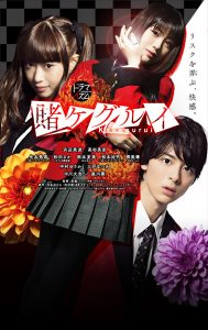 Kakegurui Season 2 Episode 2 [Live Action] Subtitle Indonesia