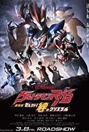 Ultraman R/B The Movie: Select! The Crystal of Bond 1