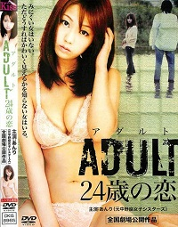 Adult: 24 Year of Love