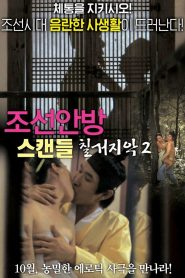 Joseon Scandal – The Seven Valid Causes for Divorce 2